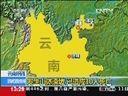 [视频]云南昭通:发生山体滑坡 已造成10人死亡
