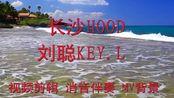 《长沙HOOD》 - 刘聪KEY.L BGM音乐歌曲消音伴奏 pr视频去人声剪辑 音乐剪辑 截音乐 MV制作 高品质伴奏 led 背景音乐 表演节目
