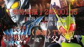 """【奥特周报】第十一期:长春首届特摄展即将到来,""""魂""""展即将来袭!多媒体舞台秀""""父与子""""来啦!《泰迦》TV总结……[20200105]"""