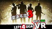 """不会""""数""""3的游戏公司?传V社《求生之路2》续作是VR版,非3代"""