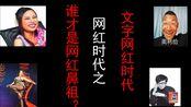 【网红发展史01】最早的网红是如何出现的