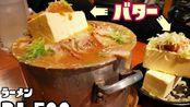 【Draco大胃王】挑战满满一大桶总重量6.3kg黄油拉面(正片01:10)