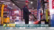[第一时间]9月中国物流业景气指数为53.8% 创年内新高