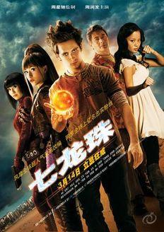 七龙珠(全新进化)