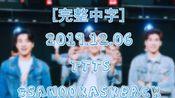 "『MewGulf』☆[完整中字]2019.12.06AskBack ""为什么做错事了还没有道歉"""