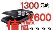 【测评】一千三的爱普生v600扫描仪值吗??????