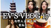 【VLOG17】拈花湾pt.2/汉服出行