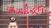 《满满喜欢你》脑内小剧场03:沈晨阳变身女装大佬