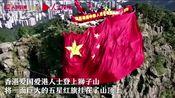 燃!香港狮子山顶挂上巨幅国旗