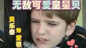 【贝乐泰CUT】2004年童星爱德华·贝参演的《俏女冲冲冲》