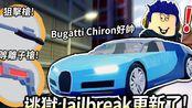 逃狱Jailbreak更新了!全新跑酷Bugatti Chiron!狙击枪!等离子枪!客制化武器外观!(还有更多)【ROBLOX - 有感笔电 直播】