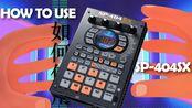 【熟肉】12#如何使用SP404SX—重采样beat制作法