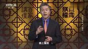 「百家讲坛」中医话节气 4 春分 春分节气
