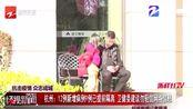 杭州新增12例病例中有9例已提前隔离 卫健委建议勿轻信网络信息