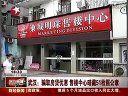 武汉:骗取房贷优惠 售楼中心暗藏51枚假公章 [东方新闻]