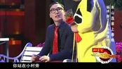 本山选谁上春晚2014- 杨冰 胖丫 老丑 曹星《雕塑下的?