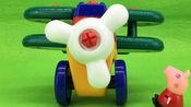 小猪佩奇组装飞机总动员玩具