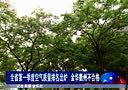 全省第一季度空气质量排名出炉 金华衢州不合格[浙江新闻联播]