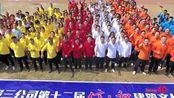 中建五局三公司信和文化节暨职工运动会开幕