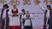 四川省第八届少数民族艺术节(屏山县展演区)