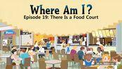 【中英双语】little fox L1阶_Where am i_19.There Is a Food Court