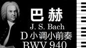 巴赫 D 小调小前奏曲 BWV 926 / J.S. Bach Little Preludes in D Minor BWV 926