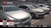 北京加强外地车管控:设过渡期 限进京证次数