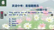 英语中考易错题:因为地面太湿滑,他们推迟比赛(地面词汇辨析)