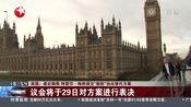 """[东方新闻]英国:最后期限 特雷莎·梅将提交""""脱欧""""协议替代方案"""