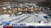 河北张家口:滑雪场上度新年