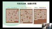 8.11引起空腹血糖升高的原因-杏联诊所(华东医药)