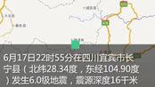 四川宜宾6级地震,成都重庆震感强烈室外紧急避险,网友:祈祷平安!