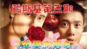 鸦斯基第三期——苹果恋爱多