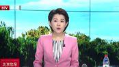 """外交部回应美官员称美国未寻求与中国""""脱钩"""""""