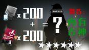 【明日方舟】200发招聘凭证+加急许可,会出什么?
