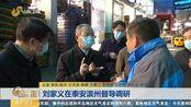 刘家义在泰安滨州督导调研