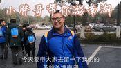 "【vlog】""小胖哥带你游南湖——""重走诞生路""研学冬令营之""嘉兴之行day2."
