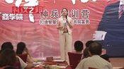 辽宁阜新赵总(赵春雨)案例智慧分享——第十一届神兵营—在线播放—优酷网,视频高清在线观看