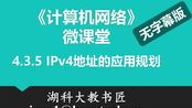 计算机网络微课堂第051讲 IPv4地址的应用规划(无字幕无背景音乐版)