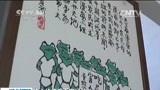 [朝闻天下]河北邯郸 核心价值观百家经验:邱县漫画诠释社会主义核心价值观