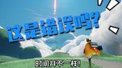 【sky光遇】《游戏里错误的时间》