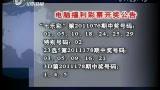 7月5日电脑福利彩票开奖公告