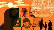 【Samurai Champloo】Nujabes和菅野洋子 混沌武士与星际牛仔—音乐篇