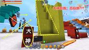 迷你世界:九项酷跑任你选!一格二段跳可以接受,但百段跳太难了