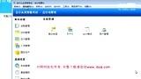 30.会计从业资格证电算化对啊网第三章 增加部门档案