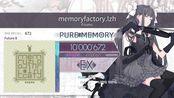 【Arcaea/全国首杀】memoryfactory.lzh 理论值
