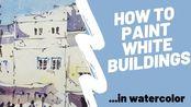 如何在绘画白色建筑(在水彩画上) - Watecolor Tutorial by Tim Wilmot #62-[机器翻译cc]