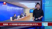 民政部:6—9月清退不符合条件低保对象185万人