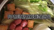 【麻辣烫】想出门转转?不如在家自己做健康麻辣烫!味道不输张亮和杨国福!