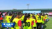 2019辽宁省青少年校园足球夏令营在营口市开营
